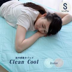 敷きパッド シングル  ひんやり CLEAN COOL (GL)約100×205cm 接触冷感 涼感 冷感パッド 冷感マット 夏用 涼しい 冷たい