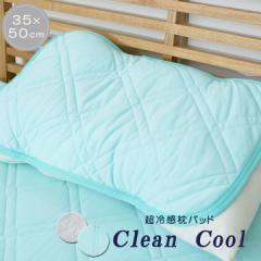 冷感 枕パッド  ひんやり CLEAN COOL GL約 35×50 cm 接触冷感 涼感 まくらパッド 冷感パッド 冷感マット 夏用 涼しい 冷たい