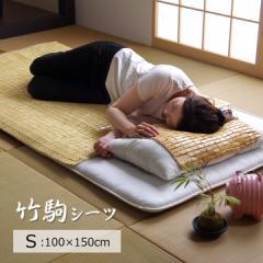 敷きパッド シングル ひんやりマット 送料無料 シングルサイズ 竹駒が体にフィットしやすい!竹シーツ  HF快竹  約 100×150  cm  (#53