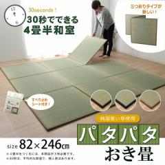 布団 敷布団 マットレス カビ対策 フローリング 畳  日本製 い草 ユニット畳  3つ折り パタパタ畳  単品 約 82 × 246   cm  1.5畳  置き