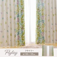 カーテン2枚組 遮光 カーテン ドレープカーテン 1級遮光 形状記憶 遮熱 保温 フライリーUNI 新生活 おすすめ おしゃれ (既製品) 幅 10