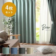 カーテン 4枚セット 遮光 遮熱 保温 UVカット ミラー加工「 ブレーン 」【UNI】(既製品)幅100×丈8サイズ 4枚組ドレープカーテン レース