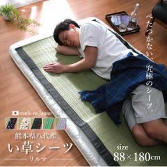 い草 シーツ 寝汗 カビ 対策 夏 敷きパッド ネゴザ 日本製 熊本県産 リルマ 88 × 180   cm  寝ござ シングル 赤ちゃん 寝汗 畳