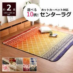 ラグ カーペット  選べる10柄 ラグ カーペット 2畳 サイズ 185×185