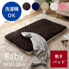 敷きパッド 70×120  cm  赤ちゃん用 ベビー キッズ 敷布団  敷パット 洗える 洗濯 冬 あったか
