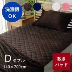 敷きパッド ダブルサイズ フランネル 140×200  cm  洗える 敷パット 敷布団 布団 シーツ tm