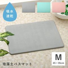 珪藻土 バスマット Mサイズ 洗面所 脱衣所 35×45cm 吸水 速乾 抗菌 消臭 tm