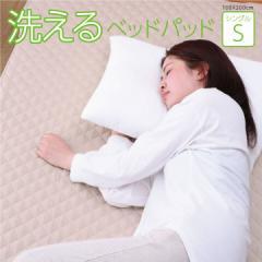 敷きパッド シングル 夏  100×205 cm  夏用 寝汗 シーツ 敷きパット ベッドパッド レギュラー  送料無料送料無料