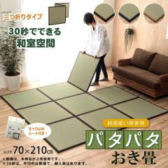 布団 敷布団 マットレス カビ対策 フローリング 畳  日本製 い草 ユニット畳  3つ折り パタパタ畳  単品 約70×210cm  置き畳 和室イン
