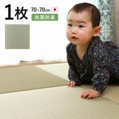 フローリング畳 純日本製  置き畳 へりなし 70×70cm 九州産無染土い草使用ふっくら ハイハイ畳  単品 い草 ユニット畳  ジョイント