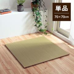 畳 フローリング おしゃれ マット 布団 カビ対策 70×70cm フローリング 畳  たたみ  い草 ユニット 畳   無地畳  簡易畳  畳