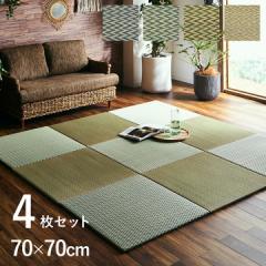 フローリング 畳 置き畳 和室インテリア ユニット畳 フローリング畳 70×70  cm 4枚セット  ニューピア置き畳 和室インテリア   ブルー