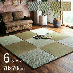 フローリングマット 3畳 6枚セット  フローリング 畳 置き畳 和室インテリア ユニット畳 フローリング畳 70×70  cm  ニューピア置き畳