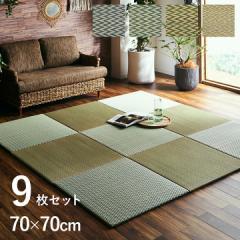 フローリングマット4.5畳 9枚 置き畳 和室インテリア ユニット畳 フローリング畳 70×70  cm   ニューピア置き畳 和室インテリア   ブル