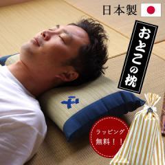 父の日 ギフト い草 枕 低反発 チップ おとこの枕   い草枕 プレゼント おすすめ 父 快眠 お昼寝 消臭 機能 加齢臭  IB-tm