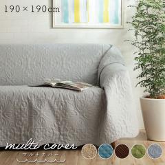 ベッドスプレッド   8柄から選べるマルチカバー  約 190×190  cm  ソファー 北欧 ベッドカバー こたつカバー