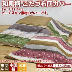 こたつ 布団 カバー 長方形 洗える こよみ 約 215×255  cm  ファスナー付