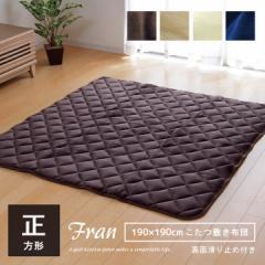 ラグ ラグカーペット  約2畳 正方形  フラン 敷き布団単品 約190×190cmこたつ敷き ラグ キルト カーペット (GL)