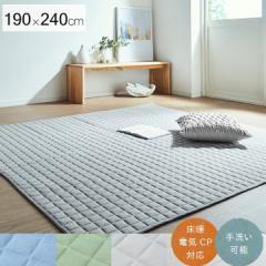 ラグカーペット 3畳 ラグ カーペット ラグマット 洗える  長方形キルトラグ アルト (tm)190×240cmラグ マット ラグマット 洗える 北欧