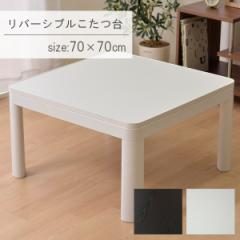 こたつ 正方形 こたつ台  70×70cm(高さ38.5cm)こたつテーブル こたつ本体 コタツ リバーシブル (GL)