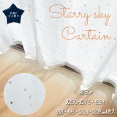 洗える レースカーテン プリエ  (UNI)(注文加工品)幅150×丈176・183・188・193・203・208cm 1枚洗える ウォッシャブル 星空 スター