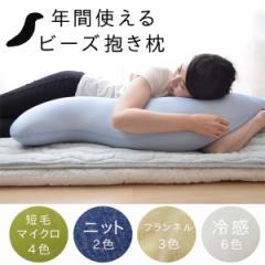 抱き枕 マタニティ  クッション  ひんやり  ビーズ抱き枕S字 抱き枕 妊婦(GL)約35×105cm  ビーズ抱き枕  冷感抱き枕