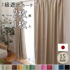 カーテン 1級遮光 防炎  サンカット  (UNI)(既製品)ドレープカーテン 防炎カーテン 遮光カーテン 1級遮光