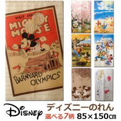 のれん 85×150  cm  日本製 選べる  ディズニーのれん 全6柄 ディズニー Disney ミッキー間仕切り 目隠し タペストリー 壁掛け  幅 85