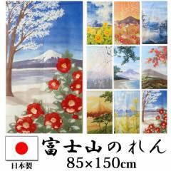 のれん 85×150  cm  日本製 選べる  富士のれん ITゆうパケット送料無料 全8柄間仕切り 目隠し  幅 85  cm   丈 150  cm  暖簾和風 風景