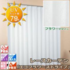 オーダーカーテン防炎 遮熱 UVカット ミラーレースカーテン エコフラワーストライプ 注文加工幅150×丈176183188193198203