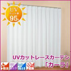 洗える 遮熱 防炎 UVカット レースカーテン カーラ  UNI注文加工品幅150×丈176183188193203208 cm 1枚洗える ウォッ