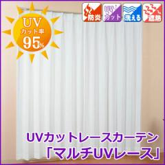 UVカット率95% 紫外線 UVカット レースカーテン マルチUVレース  UNI注文加工品幅100 cm×183188193203208 cm2枚組