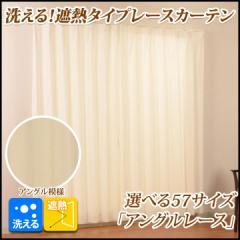 洗える 省エネ レースカーテン『 アングルレース 』【UNI】(注文加工品)幅200×丈213cm1枚ウォッシャブル 遮熱機能付き シンプル