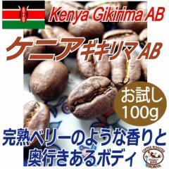 お試し100g【レギュラーコーヒー豆】ケニア ギキリマ AB/フルシティロースト/ベリー系の香りとボディ