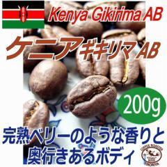 【レギュラーコーヒー豆】ケニア ギキリマ AB 200g/フルシティロースト/ベリー系の香りとボディ