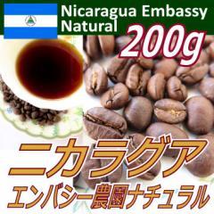 【レギュラーコーヒー豆】ニカラグア エンバシー農園 200g/ナチュラル製法/カトュアイ種/フルシティ