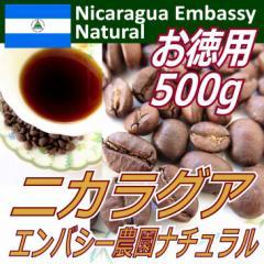 定価の10%OFF【レギュラーコーヒー豆】ニカラグア エンバシー農園 お徳用500g/ナチュラル製法/カトュアイ種/フルシティ