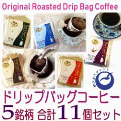 送料無料【ドリップ珈琲】お試し5銘柄合計11個セット/当店のオリジナルドリップコーヒーを飲み比べ♪