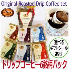【オリジナルドリップコーヒー全6銘柄セット】簡易パッケージ入り/ギフトシールサービスあり