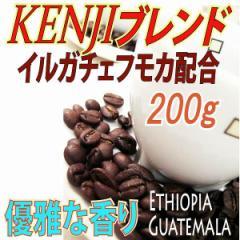 【レギュラー珈琲豆】KENJIブレンド 200g/エチオピアモカ配合/フロ−ラルな香り/円やかな後味/熱風式自家焙煎