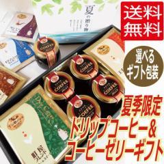 【サマーギフト】ドリップコーヒー12個とコーヒーゼリー4個セット お中元 帰省