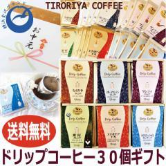 送料無料 サマーギフト オリジナルドリップコーヒー6銘柄 合計30個セット お中元 帰省