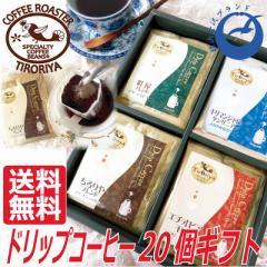 サマーギフト【送料無料】オリジナルドリップコーヒー4銘柄 合計20個セット お中元 帰省 お祝い