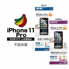 ラスタバナナ iPhone11 Pro XS X フィルム 平面保護 高光沢 指紋・反射防止(アンチグレア)  アイフォン 液晶保護フィルム