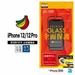 ラスタバナナ iPhone12 12 Pro フィルム 全面保護 強化ガラス 高光沢 ふっくら シリコンフレーム 受話口保護 ブラック FSG2596IP061