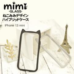ラスタバナナ iPhone13 mini ケース カバー ハイブリッド 猫耳 ネコミミ 強化ガラス 背面クリア 9H mimi アイフォン13 スマホケース
