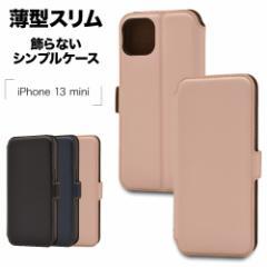 ラスタバナナ iPhone13 mini ケース カバー 手帳型 薄型 耐衝撃吸収 カード入れ スタンド スマートフリップ アイフォン13 スマホケース