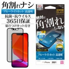 ラスタバナナ iPhone13 mini ガラスフィルム 全面保護 抗菌 抗ウイルス ブルーライトカット 光沢 角割ナシ 0.25mm 硬度10H SWE2979IP154