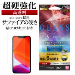 ラスタバナナ iPhone13 mini ガラスフィルム 全面保護 高透明 超強化 サファイアコート グラノヴァ 0.33mm モース硬度7 FSU2995IP154