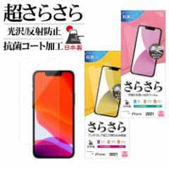 ラスタバナナ iPhone13 mini フィルム 全面保護 さらさら 高光沢 反射防止 抗菌 日本製 簡単貼り付け アイフォン13 保護フィルム